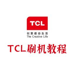 TCL液晶电视刷机教程方法总汇